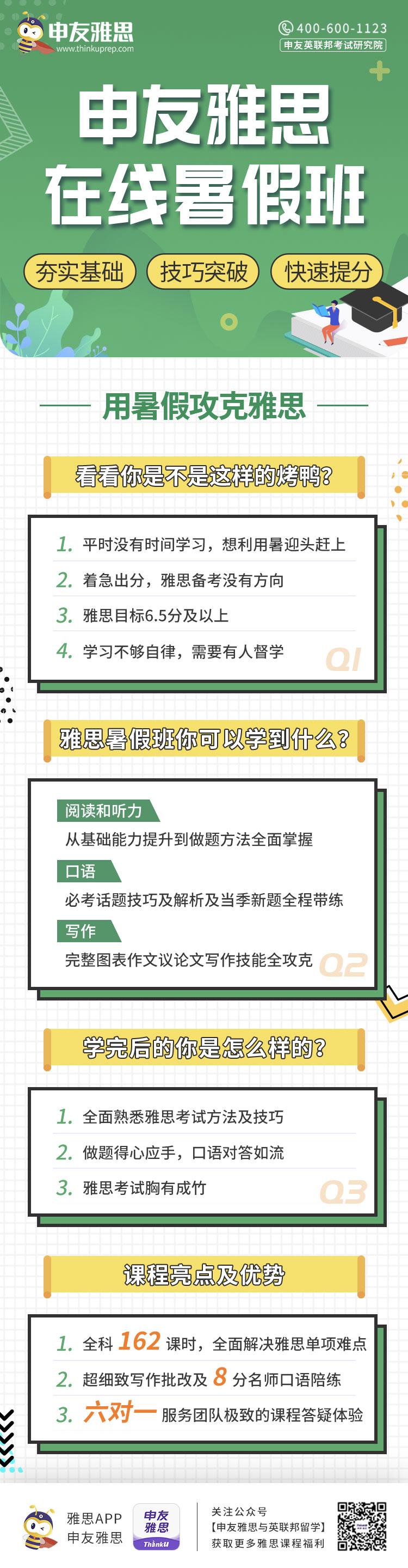 申友雅思在线暑假班.png
