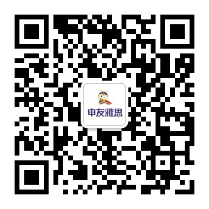 申友雅思官网微信小助手.jpg