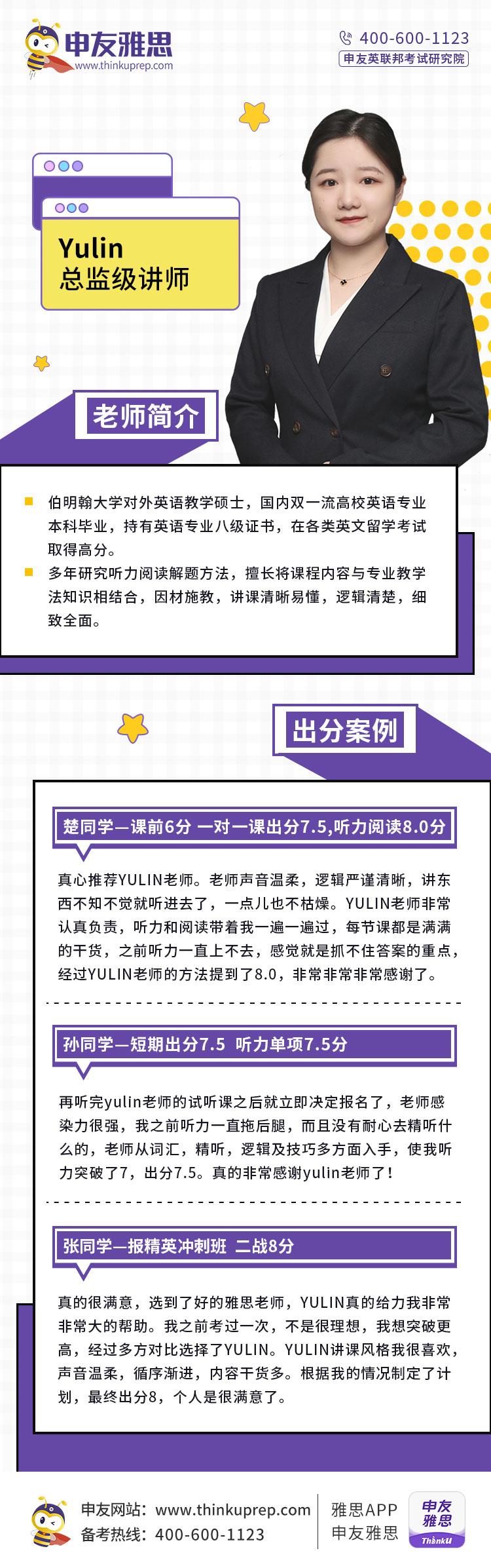 Yulin-雅思总监级讲师.jpg